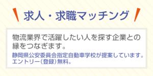 静岡県公安委員会指定自動車学校が提案しています。 エントリー(登録)無料。物流業界で活躍したい人を探す企業との 縁をつなぎます。